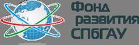 Фонд развития СПбГАУ