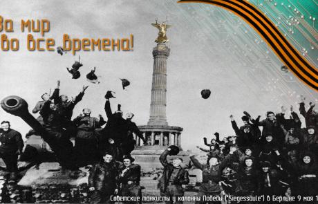 (Русский) C праздником Победы!