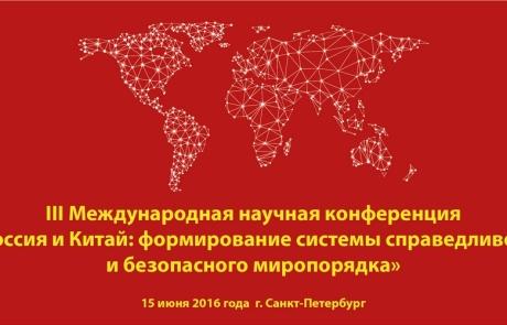 (Русский) Россия и Китай: формирование системы справедливого и безопасного миропорядка
