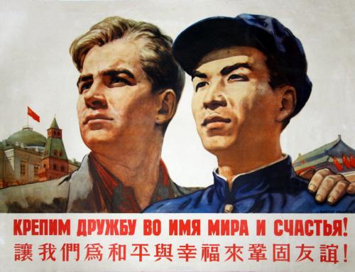 IV Международная росcийско-китайская научная конференция «Россия и Китай: прикладные аспекты обеспечения процессов развития общества»