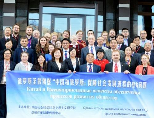 Итоги IV росcийско-китайской научной конференции