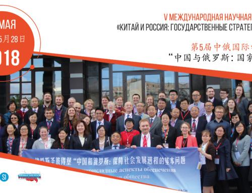 Китай и Россия: государственные стратегии развития