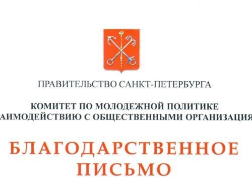 Итоги деятельности Центра СИ в Санкт-Петербурге в 2018 году