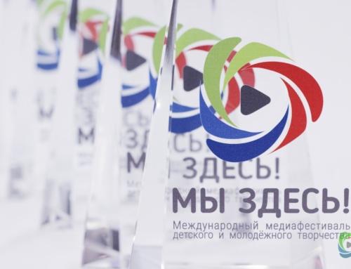 Пост релиз  по итогам Церемонии закрытия  III Международного Медиафестиваля детского и молодёжного творчества «Мы Здесь!»