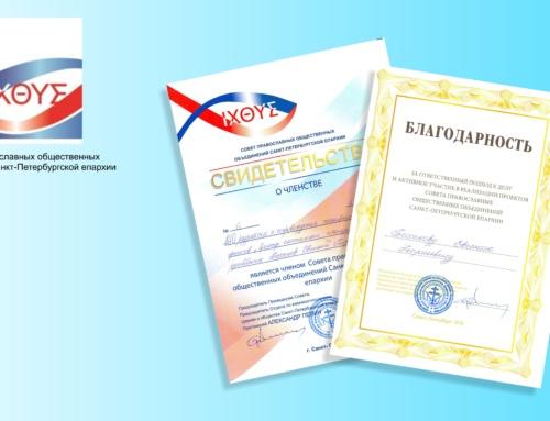 Центр СИ входит в реестр православных общественных объединений Санкт-Петерубрга