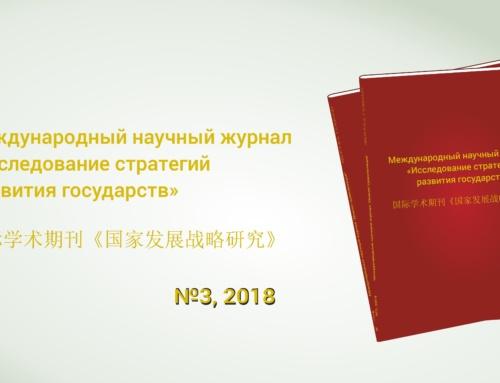 """Международный научный журнал """"Исследование стратегий развития государств"""" (№3) 2018 год"""