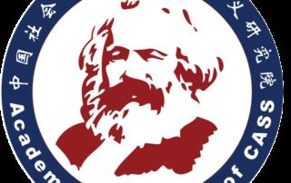 Академия Марксизма Академии общественных наук КНР