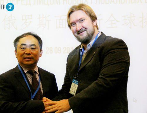Приветствия от организаторов конференции «Китай и Россия перед лицом новых глобальных угроз»