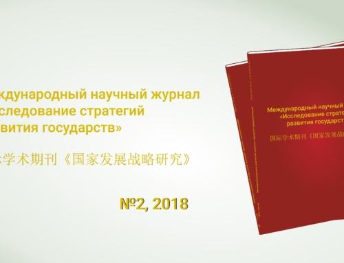 """Международный научный журнал """"Исследование стратегий развития государств"""" (№2) 2018 год"""