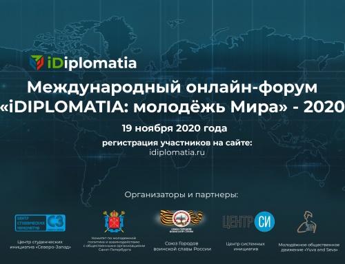 Международный онлайн-форум «iDIPLOMATIA: молодёжь Мира» — 2020