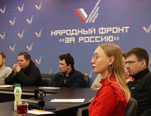Встреча с активом молодёжи общественной организации «Общероссийский народный фронт в Ленинградской области»