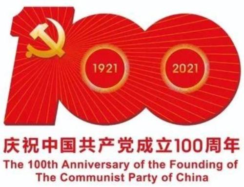100-летие Коммунистической партии Китайской Народной Республики